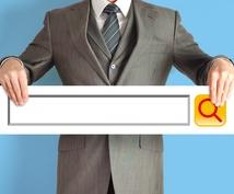 個人ブログでも記事が検索上位になるための方法