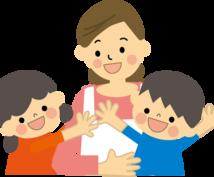 子育てや家庭教育の悩みききます 子育てママや子どもに関わる方におすすめ!