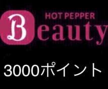 ホットペッパー3000ポイントの作り方教えます わずか3分で大量生産可能!総額9000円分のポイントを還元