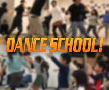 ダンススクールが人気教室になるコツ教えます 生徒数100名以上の教室を運営してい代表がコンサルタント