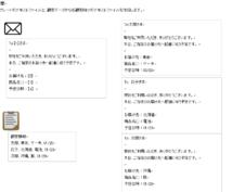 【注目!!】案内メールの一括や一覧HTMLの作成に便利なマクロ