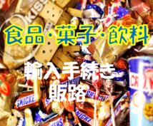 食品・菓子・飲料の輸入方法や販路の相談に乗ります 15年間輸入食品に関わっていた元商社マンがアドバイスします