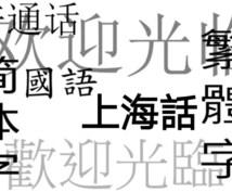 品質重視・翻訳歴17年★日本語⇄中国語 翻訳します 中国人ならではのネイティブレベル文章、翻訳・通訳歴17年