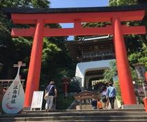 お試し!江島三女神の遠隔ヒーリングをします 江島神社の弁財天女のエネルギーであなたの願いをサポート♡