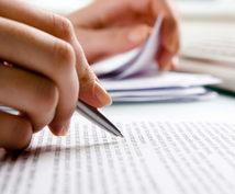 ネイティヴがフランス語の文章添削致します あなたの進学やビジネスに必要な書類を添削致します。