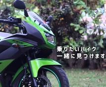 あなたにピッタリなバイクを提案します 好みやライフスタイルにあわせたバイクと意外な一台をご提案!