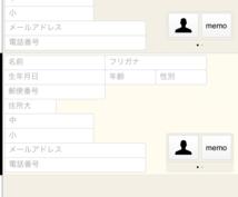 簡単な顧客管理のシステムを売ります iPhoneのFm goで使用できます。