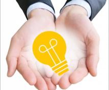 100個のアイディアが手に入ります 業界トップになれるアイディアが見つかるかも