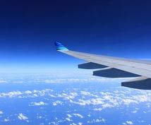 旅行★無料で海外行けるほどマイル貯める方法教えます 1年間で無料で韓国まで行ける方法を大公開!マイルが貯まる!!