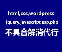 ウェブサイトの不具合を解消代行サービスます html,css,wordpress,jquery,php等