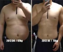 私が3ヶ月で18kg痩せたダイエット方法を教えます!