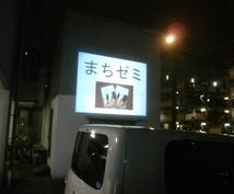 電子看板(デジタルサイネージ)で宣伝します 東京都八王子市で物・サービスを提供したい個店・企業様向け