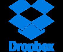 Dropbox Businessの容量無制限を使いたい方募集[年間契約]