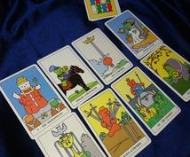 タロットカードで占います 貴方の不安、悩み、タロットという第三の目で見てみませんか