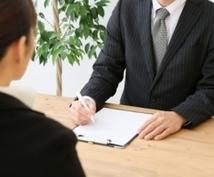 必見‼︎就活の模擬面接を経営者自ら対面指導致します マニュアルにはない面接を肌で感じ自信に変えて下さい‼︎