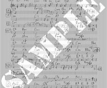 [耳コピ] コード譜 作成いたします
