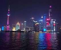 中国語→日本語、日本語→中国語の翻訳します 日中ビジネスに携わる方、中国旅行を計画中の方へ