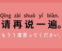 中国語教えます 台湾留学から帰ってきた上原が一から始める中国語