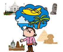 少しの工夫で海外旅行にほとんどタダで行ける方法をお伝えします!