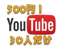 YouTubeのチャンネル登録者を30人増やします チャンネル開設したばかり、登録者を自然に増やしたい方へ