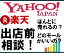 現役コンサルが楽天 ヤフー出店の相談を承ります 楽天 Yahoo の出店をすべきか一緒に考えましょう