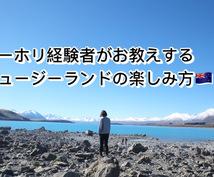 ニュージーランドワーホリご相談承ります これからニュージーランドワーホリ・旅行をお考えの方へ