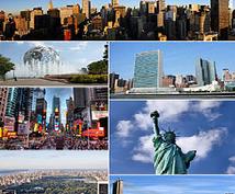 初NY旅行を存分に楽しめるオススメ情報を提供します 初めてNYに旅行される方に、元NY駐在員の各種ノウハウを提供