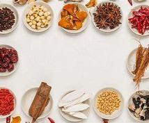 便秘!冷え性!不眠!身近な食材で健康に近づけます 普段の食生活に漢方の考えを取り入れ健康の生活を過ごしたい方へ