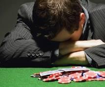 ギャンブル依存症の方の力になります ギャンブルやめたいけどやめられないあなたへ!