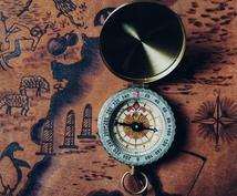 さらに人生を豊かにする‼開運旅行の方角を鑑定します あなたの目的にあった、吉方位旅行の行き先を一緒に考えます