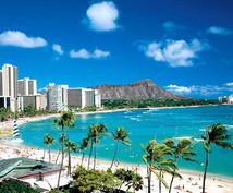 ハワイにかかわる代行サービスならお任せください!!!Hawaii♪♪