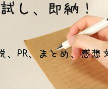 PR、スピーチなどの様々な文章作成行います 文を書くのが苦手、手伝ってほしい方へ