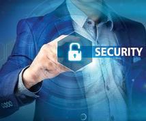 セキュリティ対策方法についてアドバイスします セキュリティ担当が不在、個人事業、企業向け