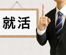 元キャリアコンサルタントが履歴書・ES添削します 人事採用・キャリアコンサルタントの経験を活かして徹底添削!