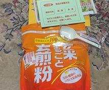 今までなかった新事業開始!商材は健康食品で大人気の玄米粉です(^^)