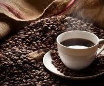 投資銘柄の選び方のヒントを教えます コーヒー一杯の値段でお教えします。