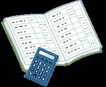 日商簿記や公認会計士試験の質問等を承ります 現役公認会計士兼予備校講師が分かりやすく丁寧にお答えします