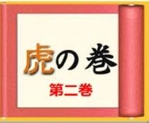 古代中国の「観相(人相)学」から見る現代の処世術&相性を教えます!(第二巻)