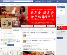 【期間限定】Facebookページ作成承ります