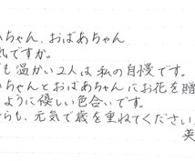 手紙 はがき等(1文字2円〜)代筆いたします 字を書くことが苦手、手書きをする時間が無いあなたへ