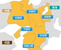 関西への旅のプラン考えます 関西で育った知識を存分に生かします穴場からローカルまで!