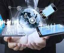 PCやウェブ等、あらゆるサービスの相談にのります ウェブ関連業者様、趣味でPCを利用されている方に!