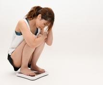 ダイエット・痩せる為の食事をアドバイス致します 某大手元ジムトレーナーがあなたの食事を徹底指導・アドバイス