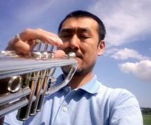 楽器演奏についてのアドヴァイス ビオラ、トランペット