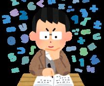 数学のニガテ潰します ★一から丁寧に教えます★中高生におすすめ★