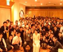 結婚式二次会、各種飲み会等幹事の相談乗ります 20代必見★幹事の損と得、教えます!