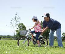 自転車の乗り方の教え方をアドバイスいたします 自転車の乗り方を教える方法あります