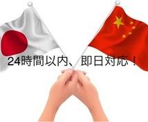 即日対応!日本語⇄中国語翻訳します とにかく急ぎの案件!24時間以内対応