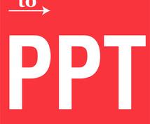 PPTつくります PPTファイルつくります。奇麗にします。