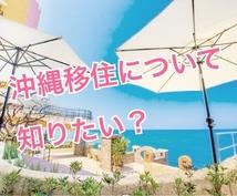 沖縄移住についてお話しします 本土から引っ越し沖縄4年目のリアル移住ライフ
